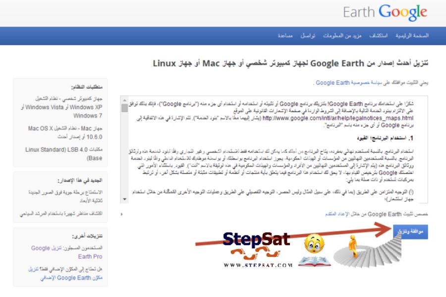 طريقة تحميل قوقل ايرث على جهازك Google Earth