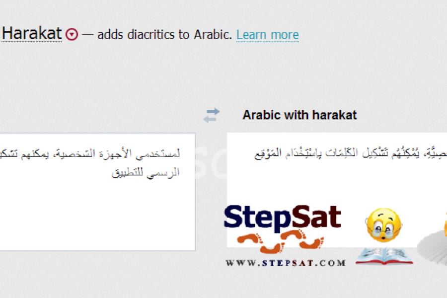 خطوات تشكيل الكلمات والجمل العربية في ثواني