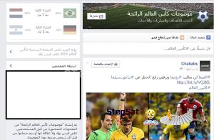 طريقة متابعة اخبار كأس العالم 2014 على الفيسبوك